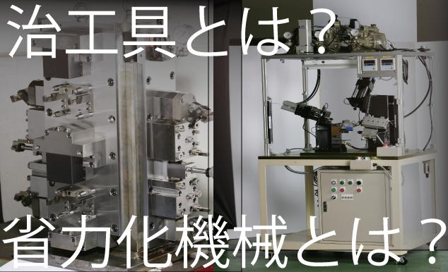 治工具・省力化機械とは?イメージ