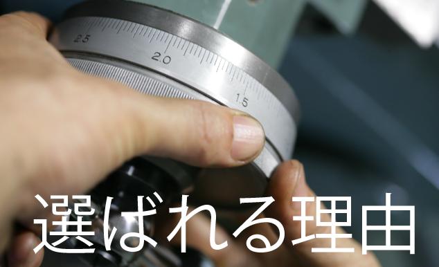 大塚製作所が選ばれる3つの理由イメージ