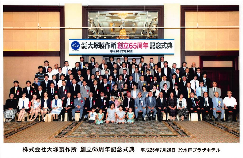 大塚製作所創立65周年記念式典写真