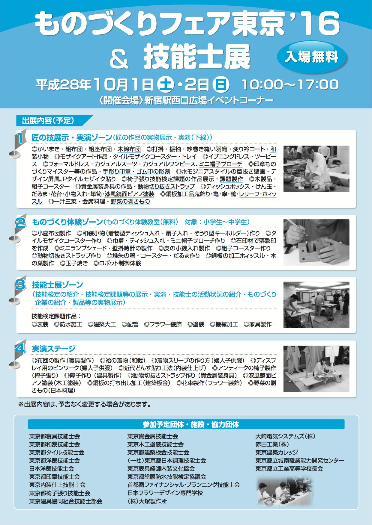 ものづくりフェア東京'16&技能士展3