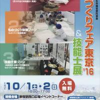 ものづくりフェア東京'16&技能士展