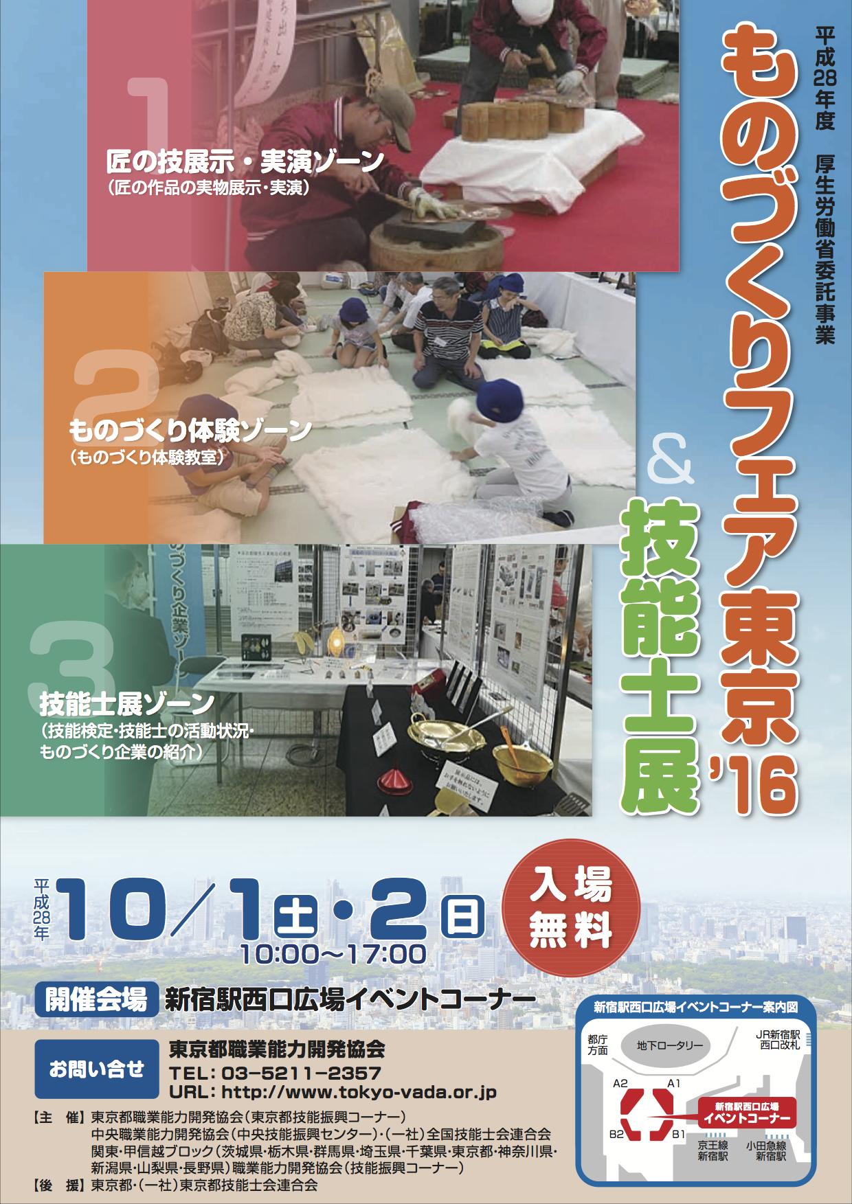 ものづくりフェア東京'16&技能士展1